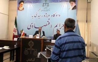 برگزاری نخستین جلسه علنی دادگاه ویژه رسیدگی به جرایم اقتصادی در اصفهان