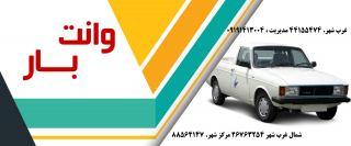 باربری پارسی اماده ارائه خدمات حمل و نقل اثاثیه در تهران و شهرستان های همجوار میباشد.