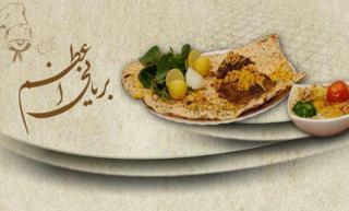 معرفی رستوران بریانی اعظم اصفهان