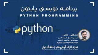 کارگاه تخصصی آموزش برنامه نویسی با پایتون