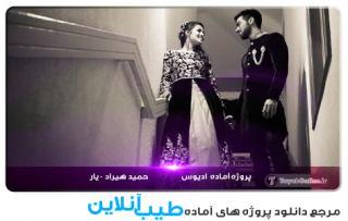 دانلود سینک آماده ادیوس مخصوص کلیپ وله و عاشقانه