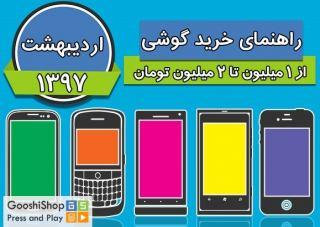 راهنمای خرید گوشی های تلفن همراه موبایل در بازار با قیمت 1 تا 2 میلیون تومان اردیبهشت 97