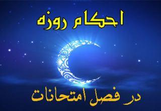 حکم روزه نگرفتن در ماه رمضان به دلیل امتحانات چیست؟