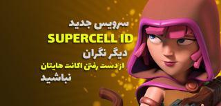 آشنایی با ویژگی جدید Supercell ID مخصوص بازی کلش اف کلنز
