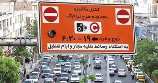 جزئیات جریمه طرح ترافیک پنجشنبه ها