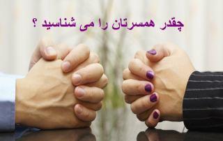 پرسشنامه آشنایی با دنیای همسر