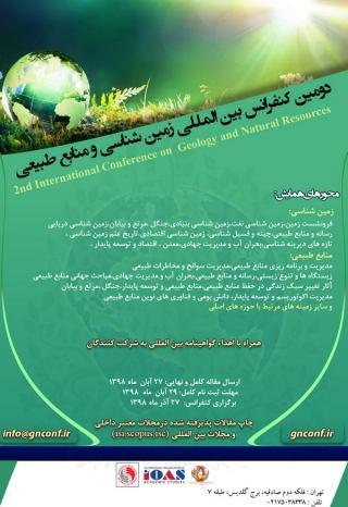 دومین کنفرانس بین المللی زمین شناسی و منابع طبیعی