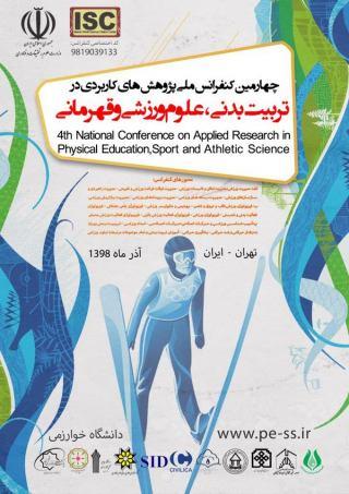 چهارمین کنفرانس ملی پژوهش های کاربردی در تربیت بدنی، علوم ورزشی و قهرمانی