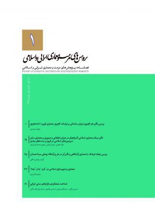 فصلنامه پژوهش های مرمت و معماری ایرانی و اسلامی-پاییز 1397