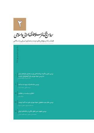 فصلنامه پژوهش های مرمت و معماری ایرانی و اسلامی-بهار 1398