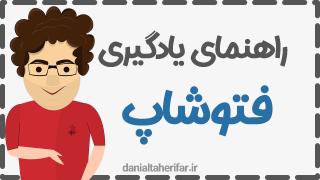 راهنمای یادگیری فتوشاپ به زبان فارسی