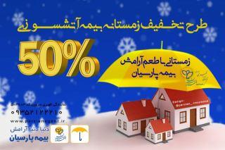 تخفیف ویژه 50% بیمه های آتش سوزی بیمه پارسیان
