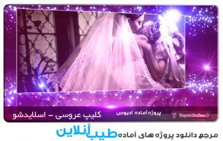 پروژه آماده ادیوس کلیپ عروسی حرفه ای با موزیک شاد