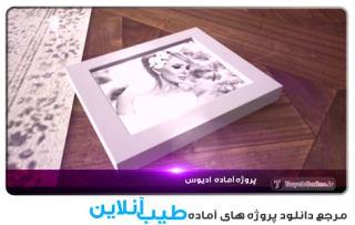 پروژه اماده ادیوس فوق العاده زیبا عاشقانه عروسی با موزیک علیرضا طلیسچی