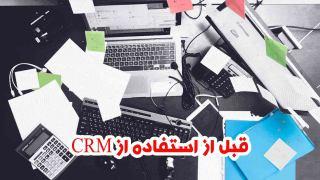 crm رکاما نرم افزارهای جامع  ارتباط با مشتری