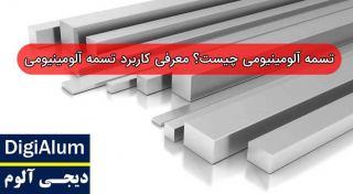 خرید تسمه آلومینیوم  فروش تسمه آلومینیومی  قیمت تسمه آلومینیومی  فروشگاه تسمه آلومینیوم در ایران