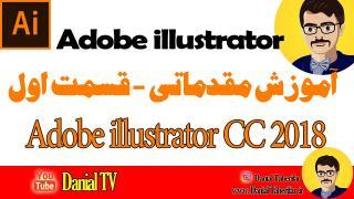 آموزش پایه ای نرم افزار illustrator - منوها و ابزارها