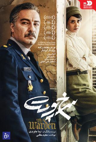 سرخپوست دانلود قانونی فیلم