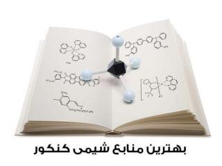 بهترین منابع شیمی کنکور نظام قدیم