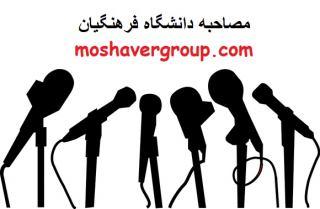 مصاحبه دانشگاه فرهنگیان - دانلود سوالات مصاحبه فرهنگیان