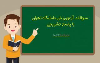 نمونه سوالات گرامر آزمون زبان دانشگاه تهران با پاسخ تشریحی
