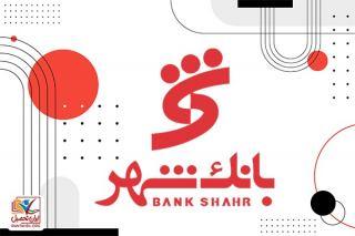 سایت استخدام بانک شهر