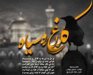 نماهنگ نوستالژیک « کلاغ رو سیاه » با صدای محسن چاوشی