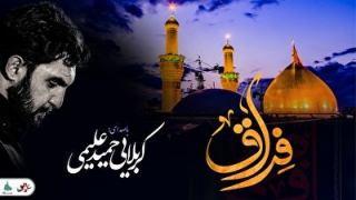 نماهنگ « سایه سر » با صدای حمید علیمی - زیارت کربلا