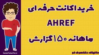 معرفی اکانت ahref ابزاری برای بررسی دقیق لینک های رقیب و خودتان