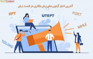 آخرین اخبار آزمون های زبان دکتری – MSRT, EPT, UTEPT, MHLE