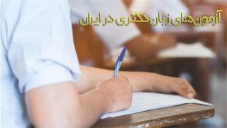 معرفی کامل آزمون های زبان دکتری