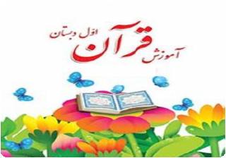 فیلم تدریس درس نگاره دو بچه ها ، آماده! فارسی پایه اول دبستان