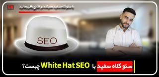 سئو کلاه سفید چیست؟  مهدی عراقی