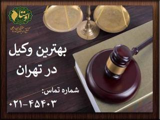 بهترین وکیل در تهران را در موسسه حقوقی اوستا جستجو کنید