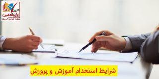 شرایط استخدام آموزش و پرورش 99-1400