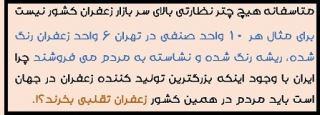 هر10 مغازه در تهران 6 مغازه زعفران تقلبی به مردم می فروشند