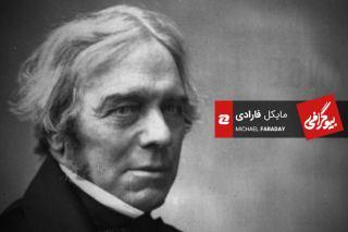 کدام فیزیکدان انگلیسی قوانین الکترولیز را وضع کرد؟