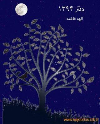 شعرنیمایی زیبای قرآن سبب ساز من عشق تو را با قلم خویش نیابم