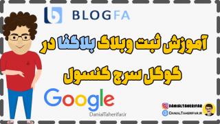 آموزش ثبت وبلاگ بلاگفا در گوگل
