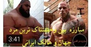 مبارزه هالک ایرانی با ترسناکترین مرد جهان در قفس
