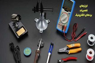 ابزارهای تعمیرات بردهای الکترونیکی کدام است؟