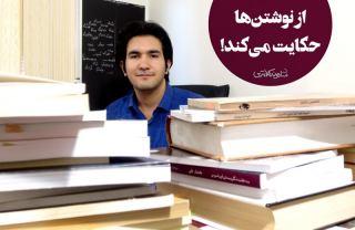 ساختن زندگی با وبلاگ نویسی نوشته ای از شاهین کلانتری