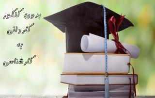 رتبه بندی دانشگاه های آزاد