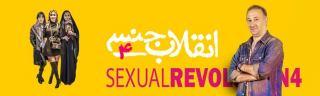 دانلود مستند انقلاب جنسی 4