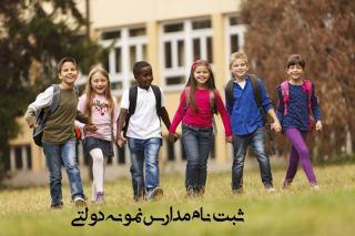 ثبت نام مدارس نمونه دولتی  راهنمای گام به گام ورود و تحصیل در مدارس نمونه دولتی