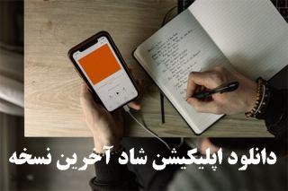 دانلود اپلیکیشن شاد آخرین نسخه