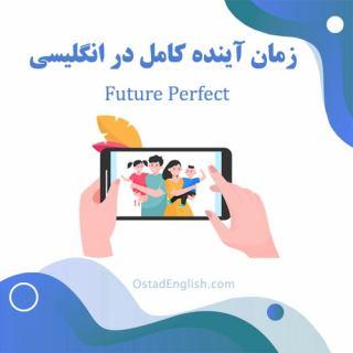 آموزش زمان آینده کامل در انگلیسی