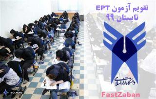 جدول زمانبندی آزمون ept در سال 99