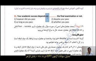 پاسخ تشریحی سوالات آزمون EPT خرداد 99 - ویدیو