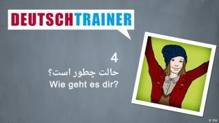 آموزش فارسی مکالمه زبان آلمانی قسمت چهارم – حالت چطور است